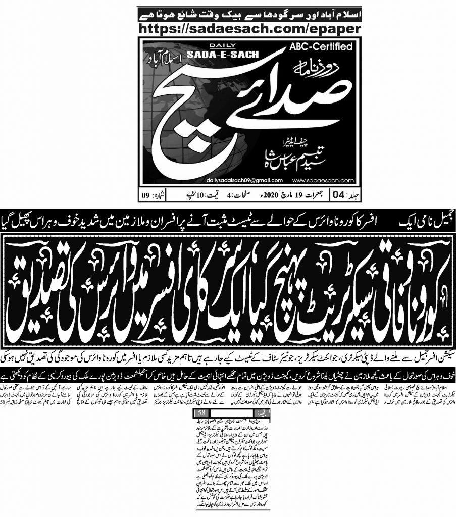 روزنامہ صدائے سچ میں چھپنے والی خبر کا عکس