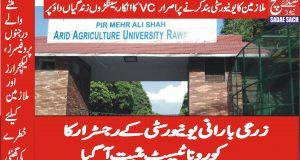 زرعی بارانی یونیورسٹی کے رجسٹرار کا کورونا ٹیسٹ مثبت آگیا